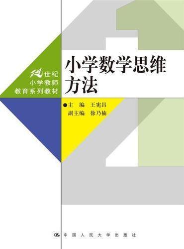 小学数学思维方法(21世纪小学教师教育系列教材)