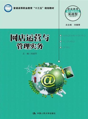 网店运营与管理实务(职业教育电子商务专业实战型规划教材)