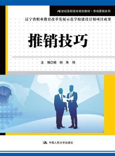 推销技巧(21世纪高职高专规划教材·市场营销系列)