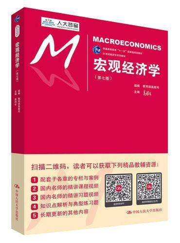 """宏观经济学(第七版)(21世纪经济学系列教材;普通高等教育""""十一五""""国家级规划教材)"""