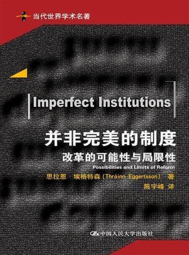 并非完美的制度——改革的可能性与局限性(当代世界学术名著)