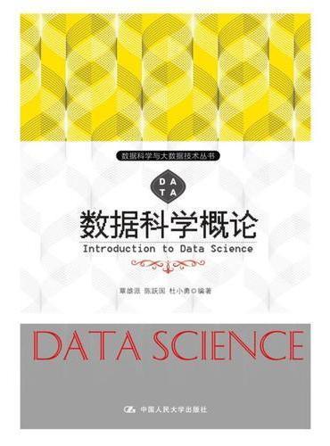 数据科学概论(数据科学与大数据技术丛书)