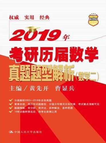 2019年考研历届数学真题题型解析(数学二)