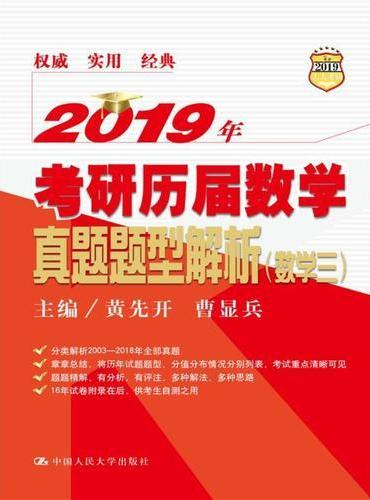 2019年考研历届数学真题题型解析(数学三)