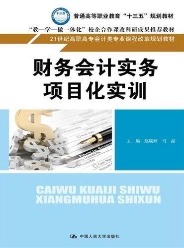 财务会计实务项目化实训(21世纪高职高专会计类专业课程改革规划教材)