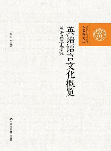 英语语言文化概览——英语发展史研究(百家廊文丛)