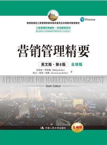 营销管理精要(英文版·第6版)(工商管理经典教材·市场营销系列)