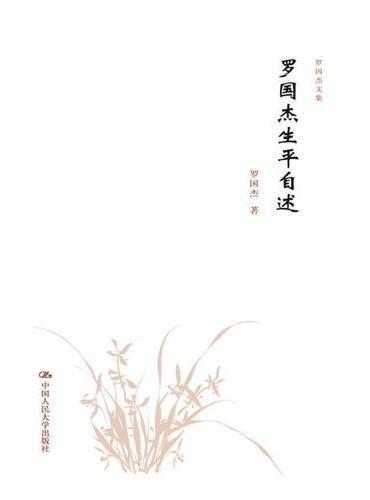 罗国杰生平自述(罗国杰文集)