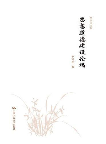 思想道德建设论稿(罗国杰文集)