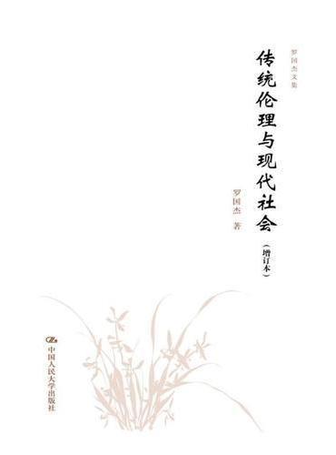 《传统伦理与现代社会》(增订本)(罗国杰文集)