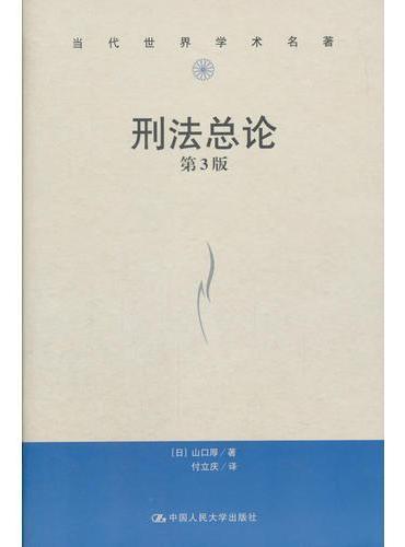 刑法总论(第3版)(当代世界学术名著)