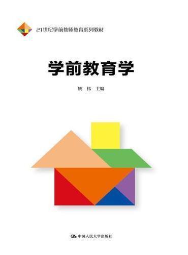 学前教育学(21世纪学前教师教育系列教材)