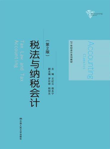 税法与纳税会计(第2版)(21世纪会计系列教材)