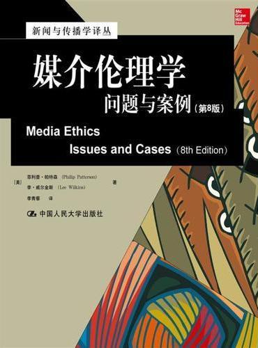 媒介伦理学:问题与案例(第8版)(新闻与传播学译丛·国外经典教材系列)