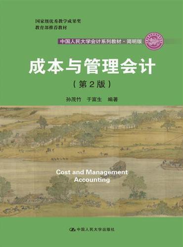 成本与管理会计(第2版)(中国人民大学会计系列教材·简明版)