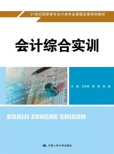 会计综合实训(21世纪高职高专会计类专业课程改革规划教材)