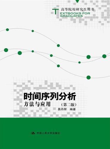 时间序列分析:方法与应用(第二版)(高等院校研究生用书)
