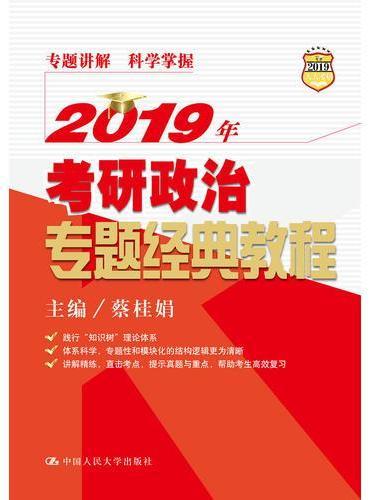 2019年考研政治专题经典教程