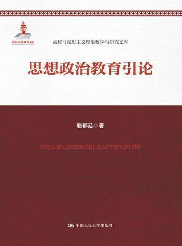 思想政治教育引论(高校马克思主义理论教学与研究文库)