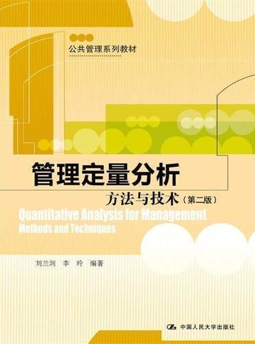 管理定量分析:方法与技术(第二版)(公共管理系列教材)