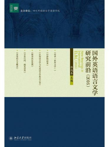 国外英语语言文学研究前沿(2016)
