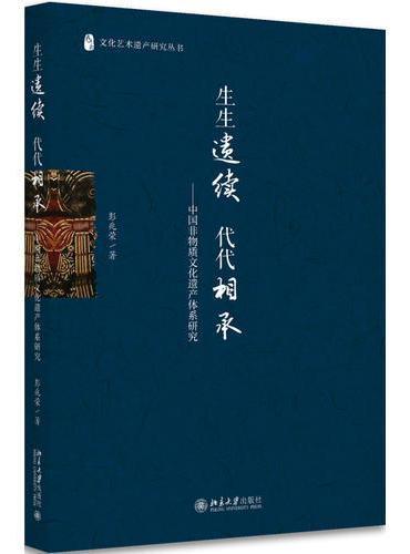 生生遗续 代代相承--中国非物质文化遗产体系研究