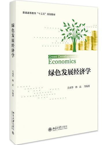 绿色发展经济学