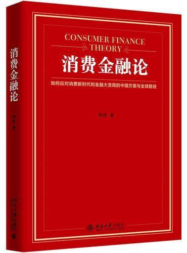 消费金融论