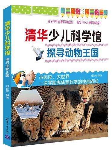 探寻动物王国