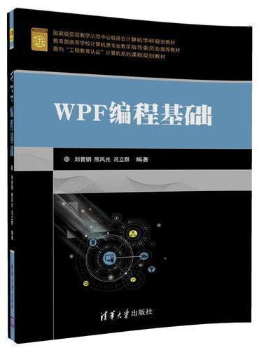 WPF编程基础