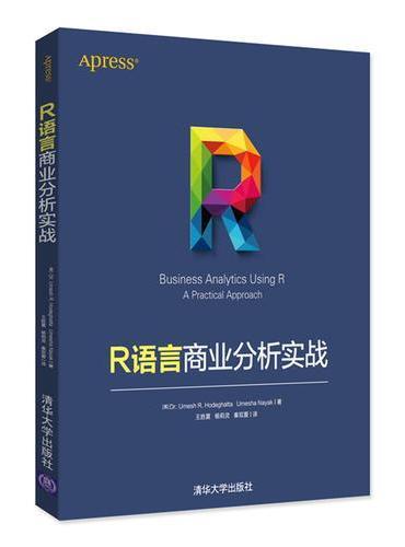 R语言商业分析实战