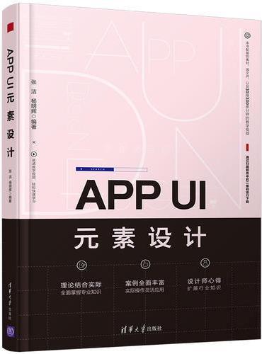 APP UI元素设计
