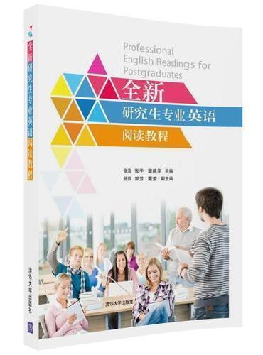 全新研究生专业英语阅读教程