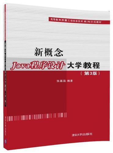 新概念Java程序设计大学教程(第3版)