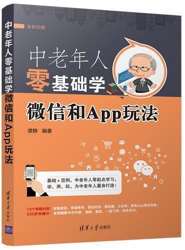 中老年人零基础学微信和App玩法