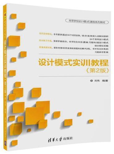 设计模式实训教程(第2版)