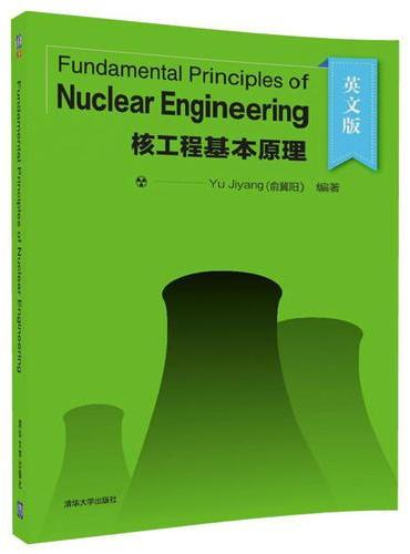 Fundamental Principles of Nuclear Engineering(核工程基本原理)