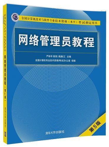 网络管理员教程(第5版)