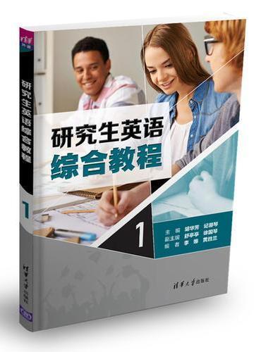研究生英语综合教程1