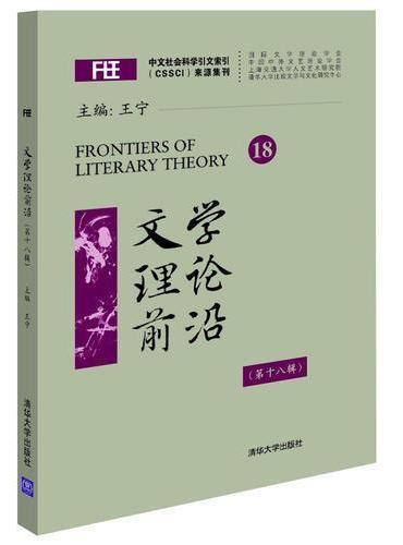 文学理论前沿(第十八辑)