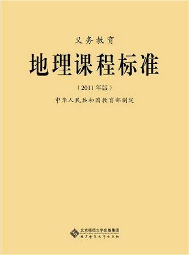 义务教育地理课程标准 (2011年版)
