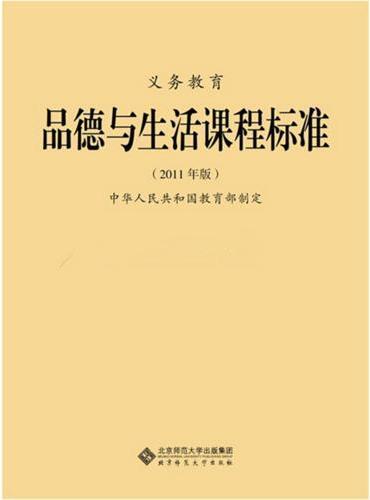 义务教育品德与生活课程标准(2011年版)