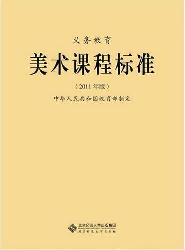 义务教育美术课程标准 (2011年版)