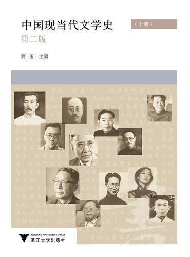 中国现当代文学史 上下 第2版