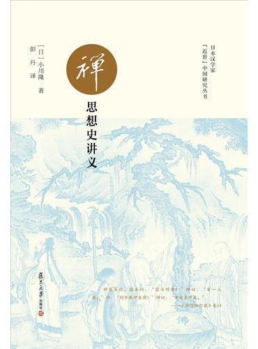 """禅思想史讲义(日本汉学家""""近世""""中国研究丛书)"""