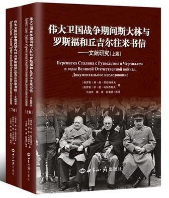 伟大卫国战争期间斯大林与罗斯福和丘吉尔往来书信——文献研究(精装本)