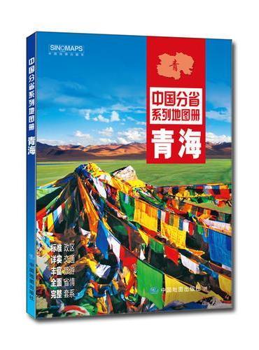 中国分省系列地图册:青海(2018年版)