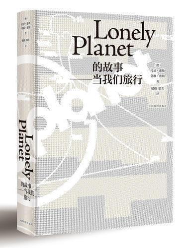 Lonely Planet的故事:当我们旅行(精装版)