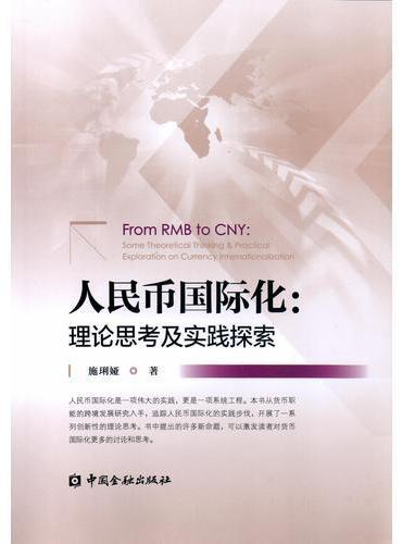 人民币国际化:理论思考及实践探索