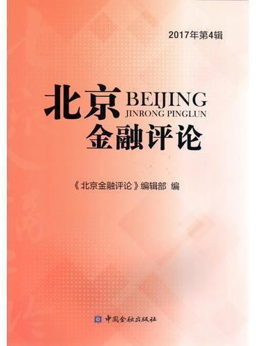 北京金融评论2017年第4辑